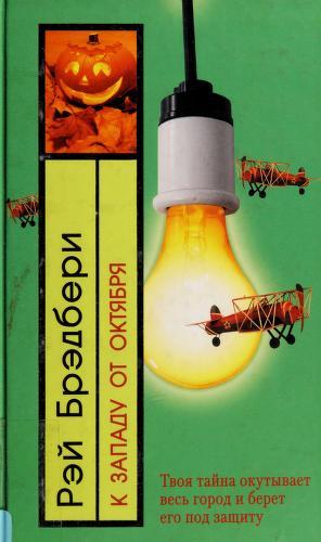 Cover of: K zapadu ot okti Łabri Ła | Ray Bradbury